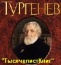 КНИГИ Тургенева И.
