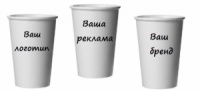 Бумажные стаканчики 255 мл с брендом, логотипом, рекламой