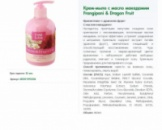 Крем-мыло Frangipani&Dragon fruit 460мл