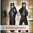 Манекени для боксу