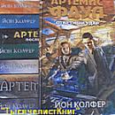 КНИГИ цикла «Артемис Фаул» ЭКСМО