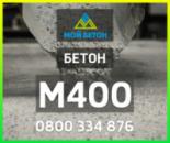 ᐈ Купить БЕТОН М400 (П3, П4) с доставкой в Одессе и области.