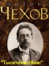 КНИГИ Чехова А.