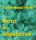 КНИГИ Бронте Э.