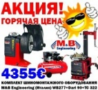 Шиномонтажный комплект M&B ENGINEERING
