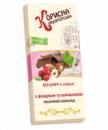 Молочный шоколад «Стевиясан» с фундуком и клюквой, 100г