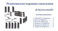 Ремкомплект корзины сцепления ЮМЗ, Д-65 (полный).
