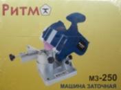 заточка цепей мз-250