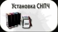 Установка системы непрерывной подачи чернил (СНПЧ) в Николаеве