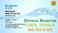 Визитки Киев
