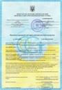 Гигиенический сертификат / санитарно-эпидемиологическое заключение.