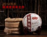 Китайский Чай Шу ПУЭР Облако Коттедж