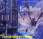 Книга «Гарри Поттер и Орден Феникса». Автор - Роулинг Д., изд «Махаон».