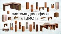 Система для офиса «ТВИСТ»