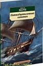 Книга «Пятнадцатилетний капитан» серии «Азбука-Классика» (мягкая обложка). Автор - Жюль Верн.