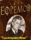 КНИГИ Ефремова И.