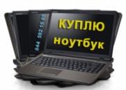 Купим ноутбуки б/у или на запчасти