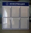 Изготовление информационных стендов Донецк