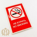 Табличка «Не курить» (пласт. ламинация)
