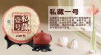 Китайский Чай Шу ПУЭР Спрятанная Облако