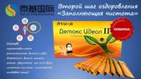 Детокс Идеал II. Очищение организма. Производитель Компания Тайцзи Интернешнл.