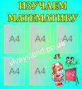Стенды в кабинет математики для начальной школы «Изучаем математику»