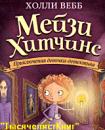 КНИГИ СЕРИИ «Мейзи Хитчинс» изд. «Эксмо», список.