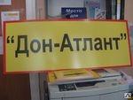 Офисные и рекламные таблички в Донецке