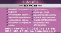 Вип Курсы маникюр, педикюр в Днепропетровске Vip-маникюр
