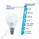 Лампа E14 6W, 4000К, ШАР Right hausen