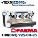 «TEXNICOFFE» Ремонт кавоварок Faema