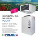 Спліт -система Polair ( Росія - Італія ) призначена для охолодження складцьких приміщень.