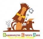 Издательство «Видавництво Старого Лева»