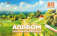 Альбом для рисования Серия «Украинская живопись» 20 л. (скоба)