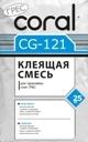 Клей для плитки из керамогранита Сoral CG-121 25 кг