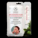 Коллагеновая маска с элементами биозолота и маслом ши