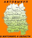 Автовыкуп в Житомире и Житомирской области.