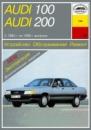 Руководство по ремонту и эксплуатации Audi 100/200 c 82-90