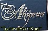 КНИГИ Акунина Бориса