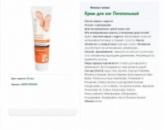 Dr. Sante Нежные ножки« Крем для ног питательный 90мл