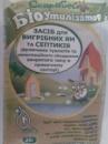 Скарабей БІО утилізатор