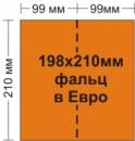 2Евро (198Х210мм)