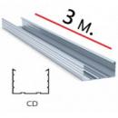 Профиль CD-60, 3 м, 0,4 мм.