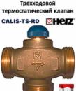 Трехходовой клапан HERZ CALIS-TS-RD 1*