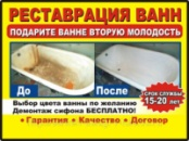 Реставрация,ремонт ванн методом «Наливная Ванна» г.Северодонецк и обл.