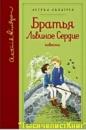 КНИГИ Линдгрен серии «Библиотека любимых писателей» «Махаон»