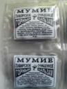 Мумие Алтайское 5 грамм