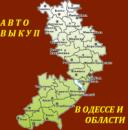 Автовыкуп  Одесса и Одесской области.