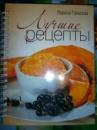 Лучшие рецепты.(подарочное издание)