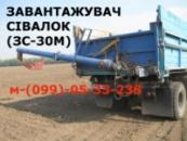 Загрузчик-сеялок зерновых, пропашных (на ГАЗ-САЗ-3507) ЗС- 30М, (на ЗИЛ-ММЗ-554М)ЦЕНА,ПРОДАЖА